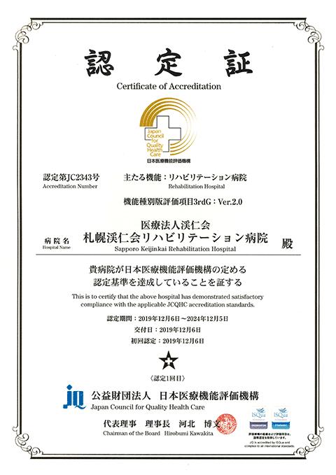 認定証(日本病院機能評価機構)