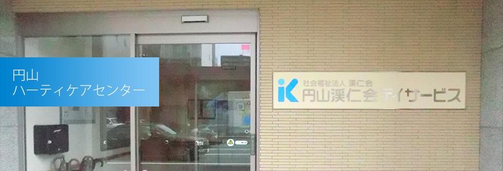 社会福祉法人渓仁会 円山ハーティケアセンター
