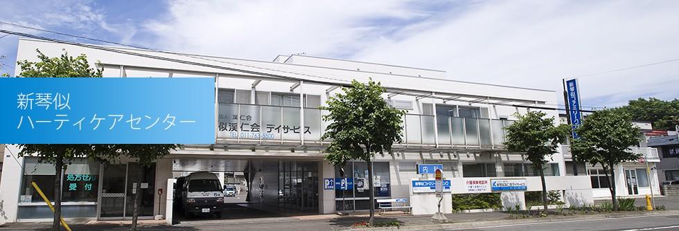 社会福祉法人渓仁会 新琴似ハーティケアセンター