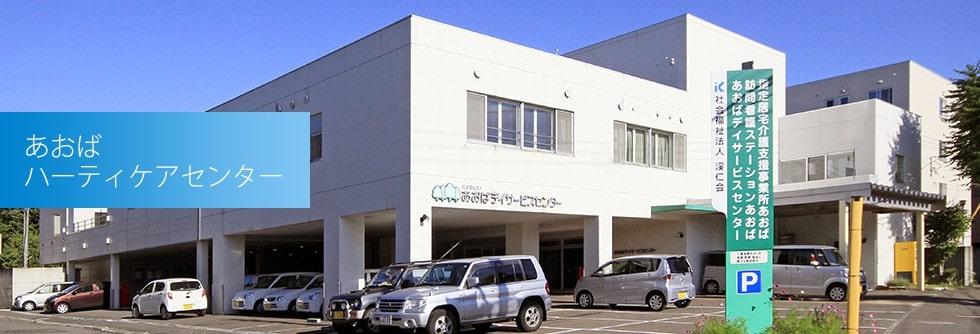 社会福祉法人渓仁会 あおばハーティケアセンター
