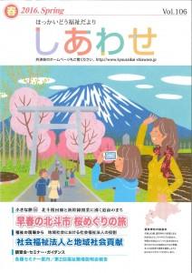 2016-shiawase