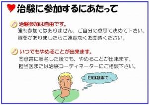 インフォームド・コンセント