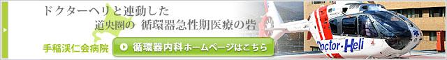 循環器内科ホームページ