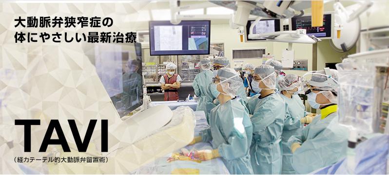 TAVI(経カテーテル的大動脈弁留置術)