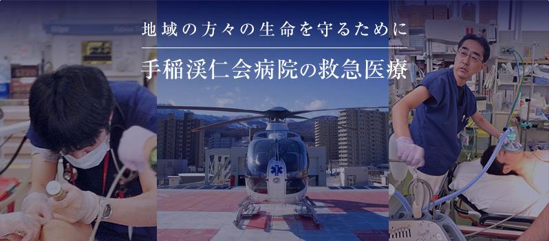 手稲渓仁会病院の救急医療