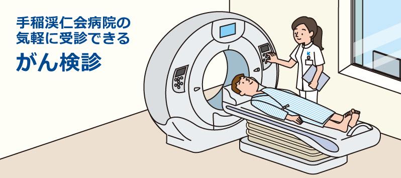 手稲渓仁会病院の気軽に受診できる がん検診