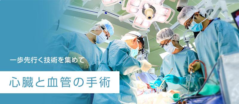 心臓と血管の手術