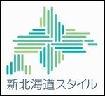 新北海道スタイルロゴマーク