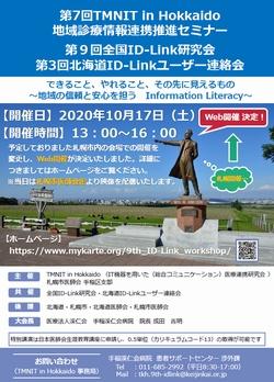 第9回全国ID-Link研究会