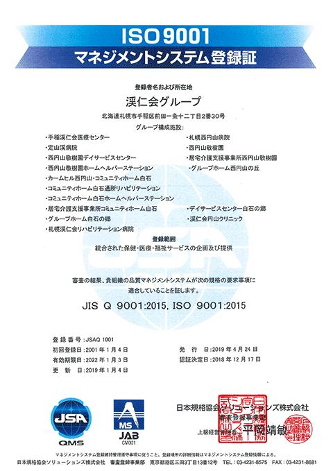 登録証(ISO9001)